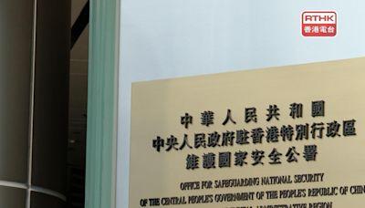 駐港公署斥美國允許延期強制離境港人申請工作許可