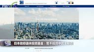 日本政府退休投資基金:暫不投資中國主權債