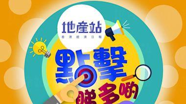 【地皮開標】利希慎家族百年發展 利園山建立起450萬呎地產王國 - 香港經濟日報 - 地產站 - 地產新聞 - 其他地產新聞