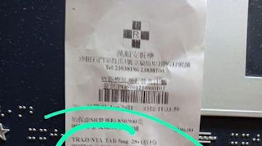 電子消費券|沙田藥房收2%手續費 八達通:已取消其戶口 - 新聞 - am730