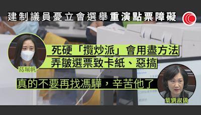 立會選舉點票 有議員憂需時長促撤換馮驊 曾國衞:會向特首反映、90天內交報告