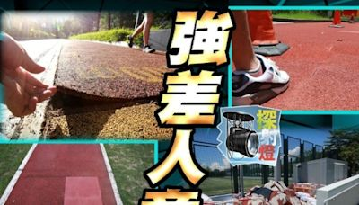 豆腐渣維修靠害 緩跑徑變障礙賽