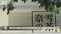 廣東監管機構昨突擊檢查奈雪的茶逾千店 公司今早向股民派定心丸