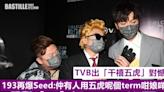 TVB「千禧五虎」對憾ViuTV頒獎禮 193再爆Seed:仲有人用五虎呢個term咁娘咩? | 娛圈事