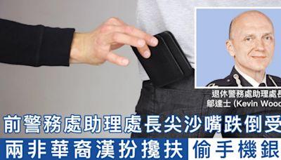 前警務處助理處長尖沙嘴跌倒受傷 兩非華裔漢扮攙扶偷手機銀包