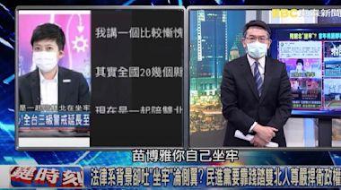 苗博雅失言回應「遭斷章取義」 劉寶傑怒飆:妳自己去坐牢