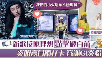 【聲夢傳奇】炎明熹新歌點擊衝破百萬 放假冒雨燈廂打卡答謝「Gi炎粉」 - 香港經濟日報 - TOPick - 娛樂
