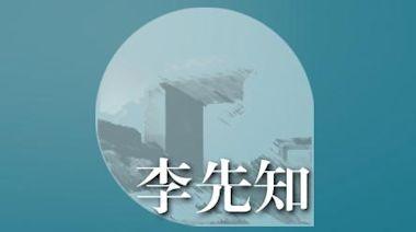 聞風筆動:夏寶龍「細化」談劏房 選戰前列明管治要求/文:李先知 - 20210719 - 觀點
