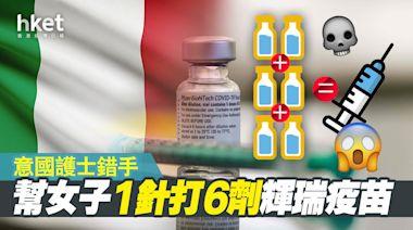 【輝瑞疫苗】意國護士錯手 幫女子1針打6劑 - 香港經濟日報 - 即時新聞頻道 - 國際形勢 - 環球社會熱點