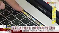 新MacBook Air面板訂單 傳被京東方拿下