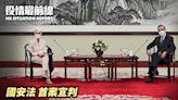 【役情最前線】美中天津會談 中共提解禁黨員