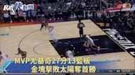 MVP尤基奇27分13籃板 金塊擊敗太陽奪新球季首勝