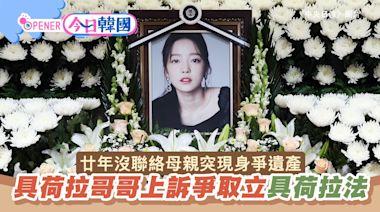 具荷拉母沒聯絡20年突現身喪禮爭產 哥上訴爭取成立「具荷拉法」|今日韓國