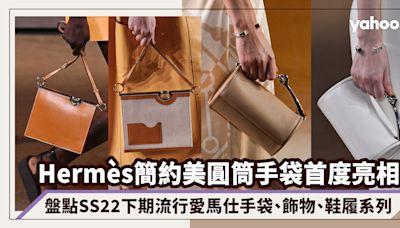 Hermès愛馬仕2022春夏手袋曝光!簡約就是美 親民入門Mors de Bride再度亮相、下期流行圓筒包成焦點