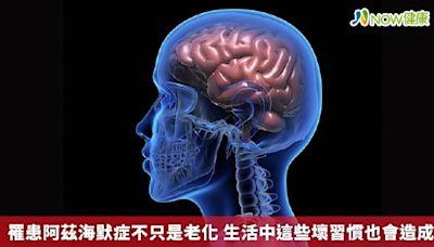 罹患阿茲海默症不只是老化 生活中這些壞習慣也會造成
