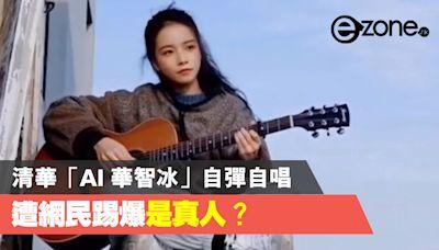 清華「AI 女學生」自彈自唱爆紅!遭踢爆是真人? - ezone.hk - 網絡生活 - 網絡熱話