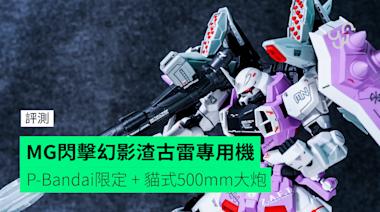 【評測】MG閃擊幻影渣古BLAZE ZAKU PHANTOM雷專用機 P-Bandai限定 + 貓式500mm大炮