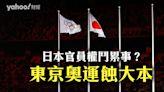 日本官員權鬥累事?東京奧運蝕大本