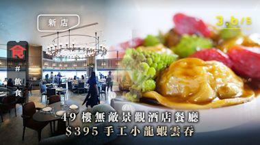 金鐘美食|49樓無敵景觀酒店餐廳轉陣 裝修古典 $395手工小龍蝦雲吞 $450味噌時令日本鯛魚 | 蘋果日報