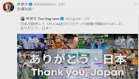 蔡總統推特謝日贈疫苗 日本網友感動留言