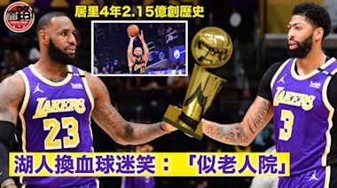 【NBA】湖人大換血隊史最老 「咖喱佬」2.15億美元續約勇士4年