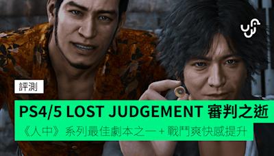 【評測】PS4/5 LOST JUDGEMENT 審判之逝:湮滅的記憶 《人中》系列最佳劇本之一 + 戰鬥爽快感提升