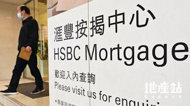 滙豐400萬樓按加息3點子 業界:同業拆息回落抵銷影響 - 香港經濟日報 - 地產站 - 地產新聞 - 按揭情報