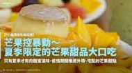 【Y小編帶你吃喝玩樂】芒果控暴動~夏季限定的芒果甜品大口吃