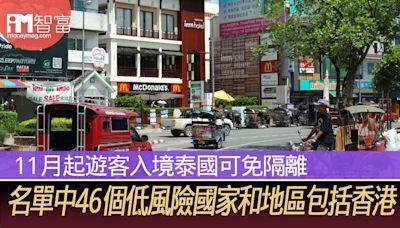 11月起遊客入境泰國可免隔離 名單中46個低風險國家和地區包括香港 - 香港經濟日報 - 即時新聞頻道 - iMoney智富 - 環球政經