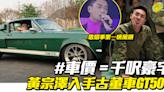 黃宗澤Bosco入手古董車Ford Mustang Shelby GT500 價錢究竟係幾多?