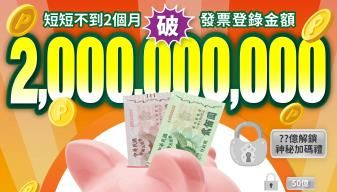 台南購物節登錄金額破20億元!台南便利送加碼好禮五重送 | 蕃新聞