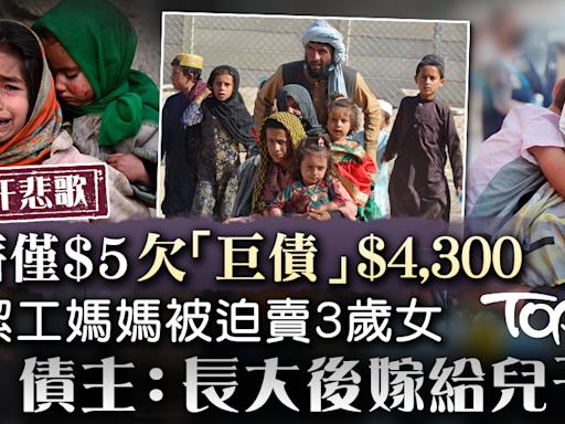 【阿富汗悲歌】清潔工媽媽欠債4300元被迫賣3歲女 債主:長大後嫁給兒子 - 香港經濟日報 - TOPick - 親子 - 親子資訊