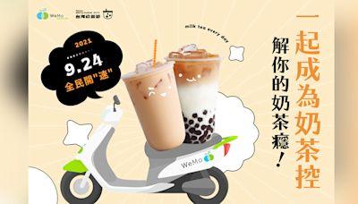 WeMo響應奶茶節! 綁定手機喝名店奶茶只要10元