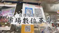 翻轉傳統 市場數位革命|疫情經濟學|華視新聞雜誌