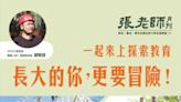 杜威約榮格──當我們冒險在臺灣推動冒險治療