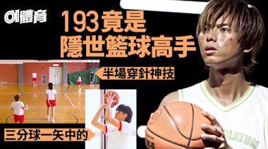 193《ERROR自肥企劃》展籃球神技 南華少年隊出身的真.運動健將