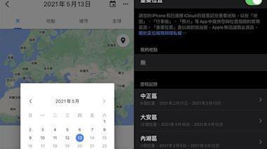 忘記自己去過哪?讓「Google地圖」、iPhone內建「重要位置」告訴你