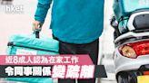 【疫市營商】戶戶送調查:65%上班族稱同事聚餐可增進彼此關係 9成人冀獲每日膳食津貼 - 香港經濟日報 - 即時新聞頻道 - 商業