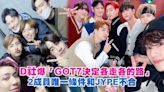 D社爆「GOT7決定各走各的路」 2成員唯一條件和JYPE不合