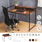 Abel-新一代ㄇ型雙層多功能電腦桌/書桌-110x60x87cm