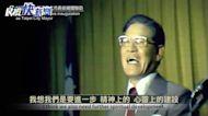 快新聞/追思禮拜播放赴日錄像 李登輝:要將餘生都奉獻給台灣