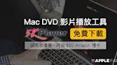 免費又強大的 Mac 影片播放器 5KPlayer 快來下載!感恩節優惠同步放送 + Amazon US$50 禮品卡週週抽