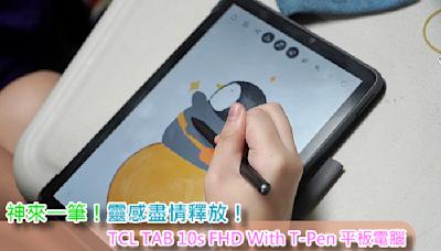 神來一筆,靈感盡情釋放 TCL TAB 10s FHD With T-Pen 平板電腦