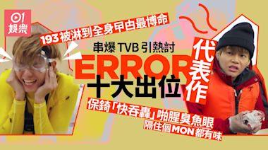 ERROR串爆TVB引熱討 重溫組合冇底線主持風格的出位代表作