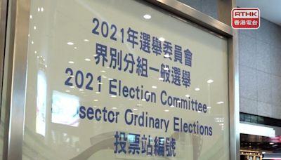選管會就選委會選舉發表調查報告 提出多項建議