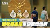 【東京奧運】推動環保 回收廢金屬重鑄獎牌 - 香港經濟日報 - 即時新聞頻道 - 國際形勢 - 環球社會熱點