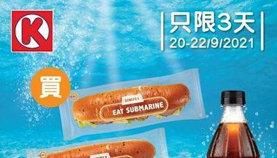 HL抵│OK便利店限定優惠 買潛艇送最新無糖可口可樂