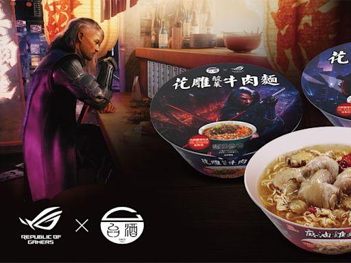 華碩旗下ROG攜手台酒 跨界打造「電競泡麵」