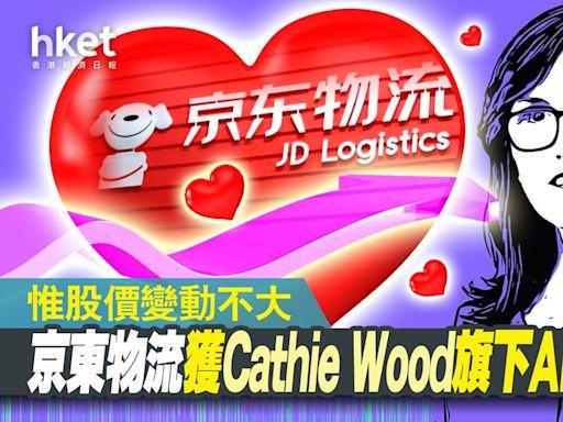 【京東系】京東物流獲Cathie Wood旗下ARKX增持 惟股價變動不大 - 香港經濟日報 - 即時新聞頻道 - 即市財經 - 股市