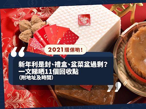 【2021環保啲】唔做大嘥鬼!一文睇清11個利是封、禮盒、盆菜盆、桃花年桔回收點 | 小薯茶水間